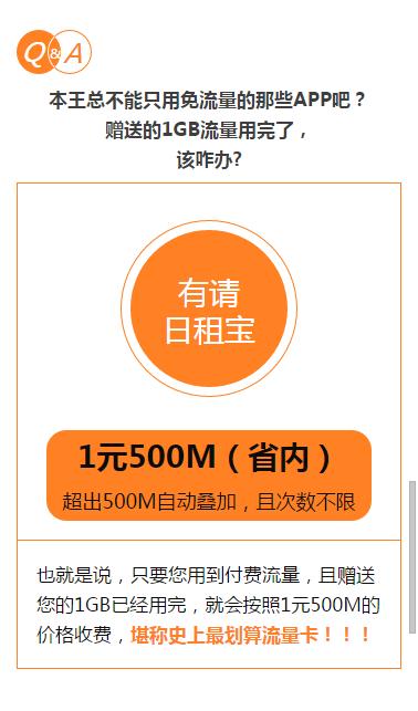 腾讯大王卡一键申请平台 v1.0 ios版界面图3
