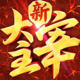 新大主宰 v1.8.7.0 安卓正式版