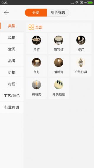 灯网经销商 v1.26 安卓版界面图4