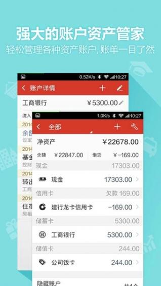 挖财记账理财 v11.4.0.0  正式安卓版界面图5