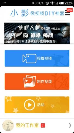 小影app下载第2张预览图