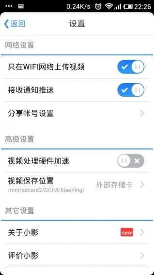小影app下载第5张预览图