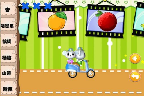 儿童益智认水果 v1.0.307 安卓版界面图3
