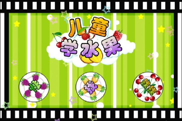 儿童益智认水果 v1.0.307 安卓版界面图6