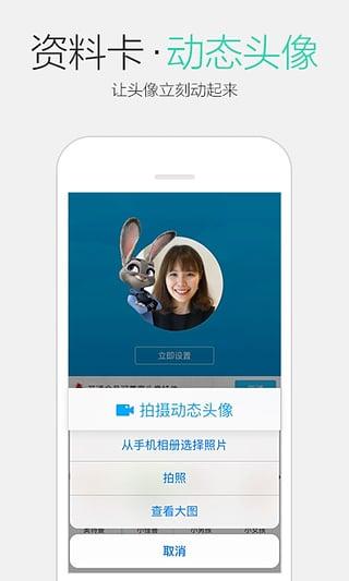 手机QQ  v6.5.8 安卓版界面图8