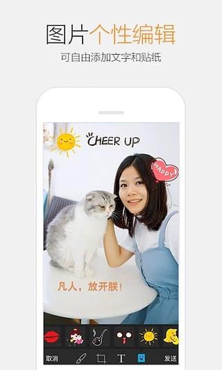 手机QQ  v6.5.8 安卓版界面图5