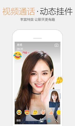 手机QQ  v6.5.8 安卓版界面图6