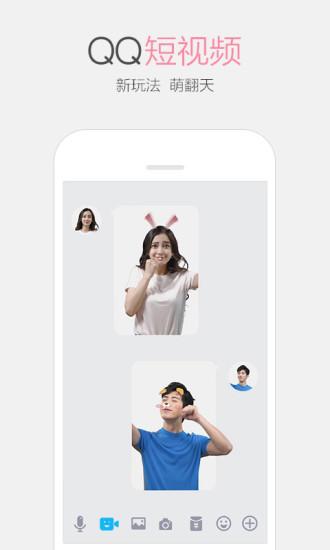 手机QQ  v6.5.8 安卓版界面图9