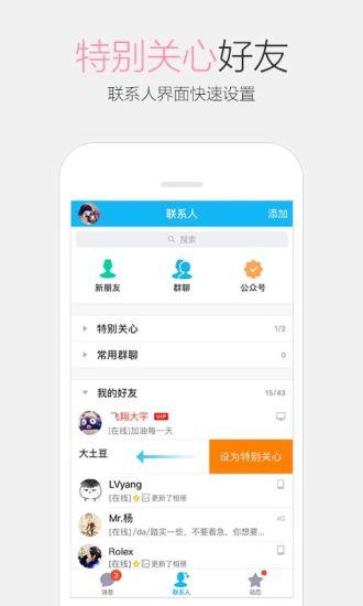 手机QQ  v6.5.8 安卓版界面图11