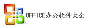 office办公软件大全