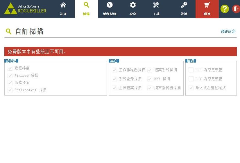 RogueKiller中文版界面图2