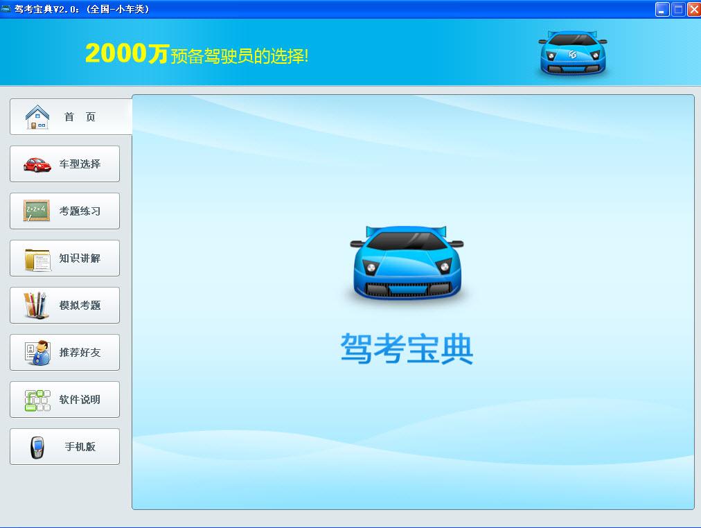 驾考宝典2017电脑版界面图5