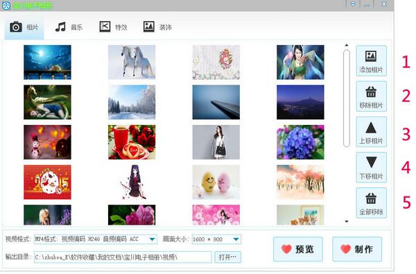 宝川电子相册界面图2