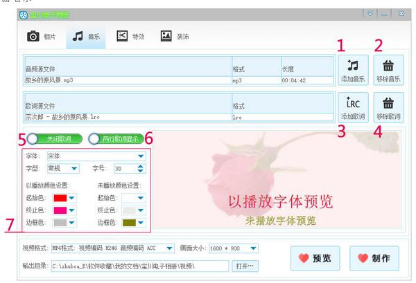 宝川电子相册界面图3