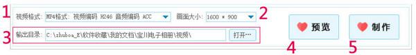 宝川电子相册界面图6