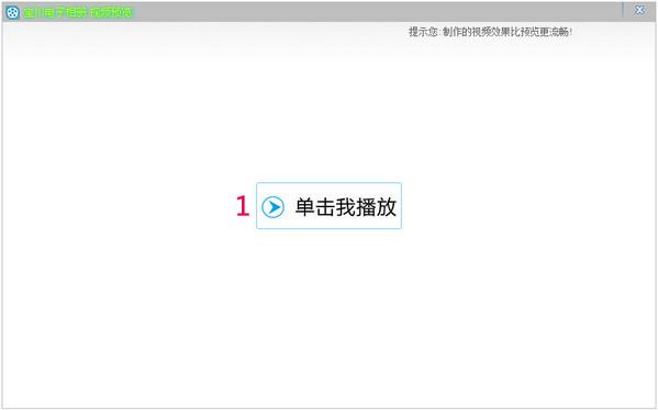 宝川电子相册界面图7