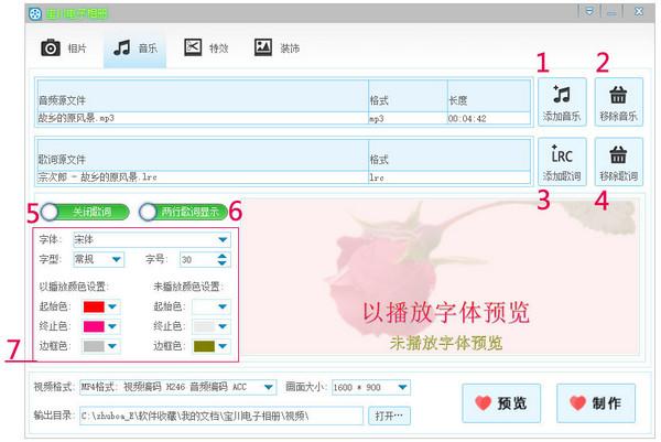 宝川电子相册界面图5