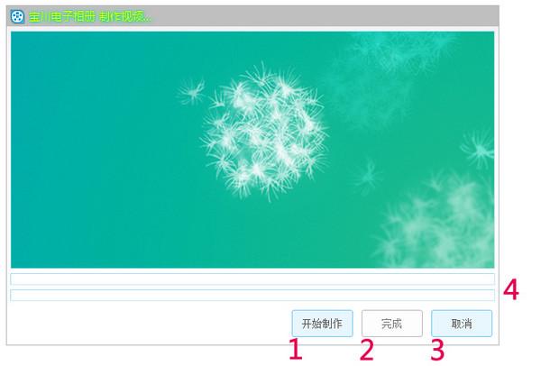 宝川电子相册界面图8
