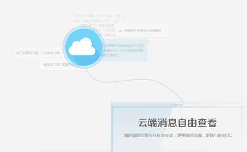 百度HI v1.7.5.7  MAC版界面图1