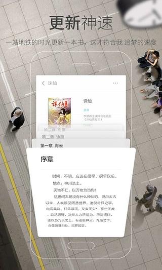 多看阅读HD v4.5.8 安卓最新版界面图8
