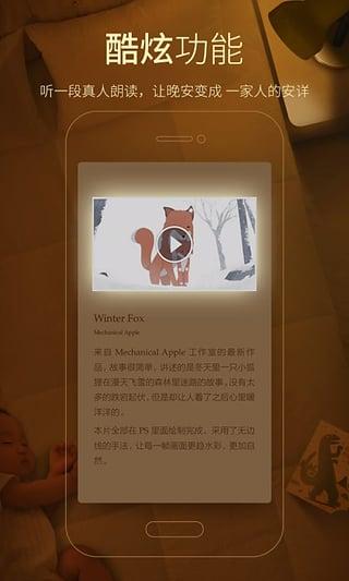 多看阅读HD v4.5.8 安卓最新版界面图6