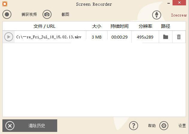 屏幕录像工具中文版界面图2