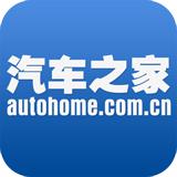 汽车之家 v7.7.0 安卓版