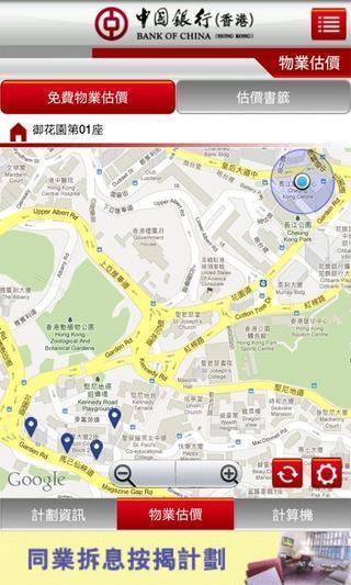 BOCHK中银香港 v5.2.7  安卓版界面图5