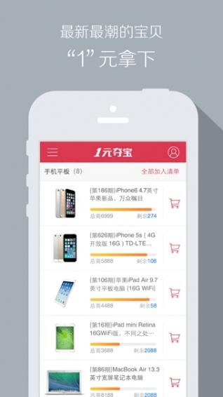 1元夺宝 v5.4.1 安卓免费版界面图5