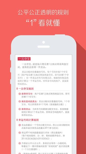 1元夺宝 v5.4.1 安卓免费版界面图7