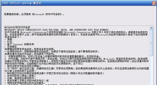 03版文件无法在07版里打开,今天极限小编为大家带来了 office07兼容包