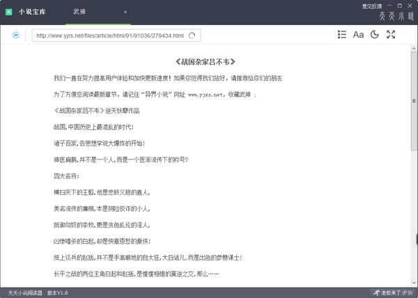天天小说阅读器界面图2