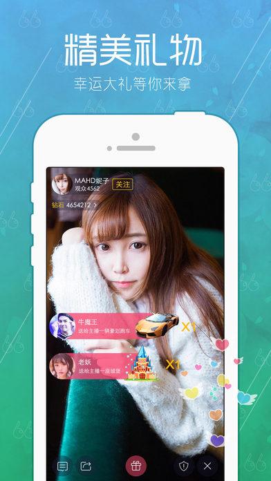 lolo直播 v1.0 iPhone版界面图2