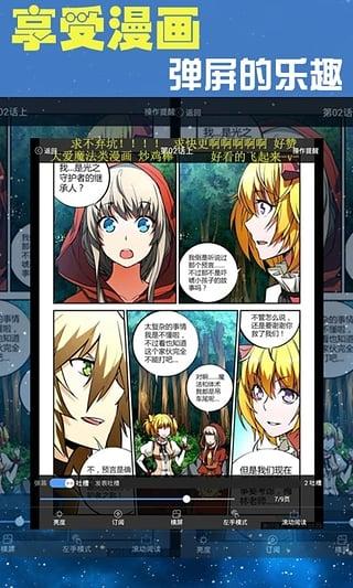 动漫之家 v2.4.009  安卓正式版界面图4