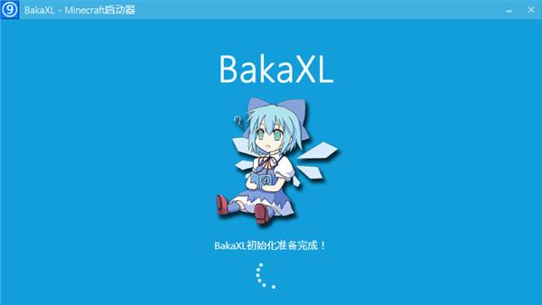 bakaxl启动器界面图4