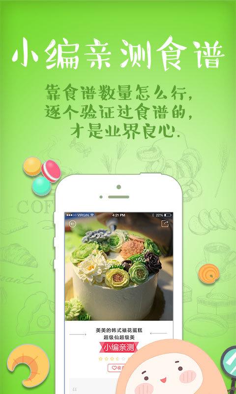 一块烘焙app v2.1 安卓版界面图4