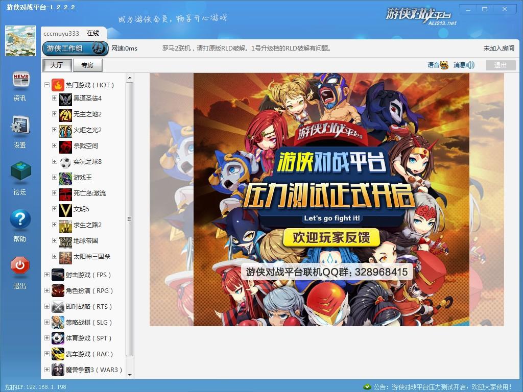 游侠对战平台官方界面图4