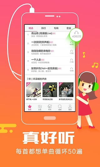 酷音铃声app v6.1.95 安卓版界面图5