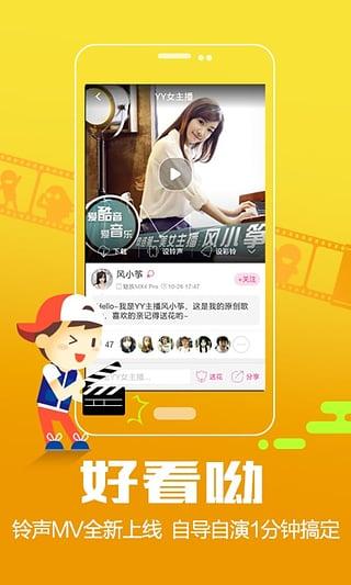 酷音铃声app v6.1.95 安卓版界面图3