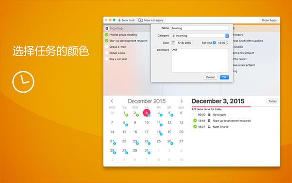 管理任务 v2.0.1 Mac版界面图3