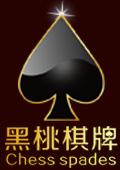 黑桃棋牌 v2.0 官方版