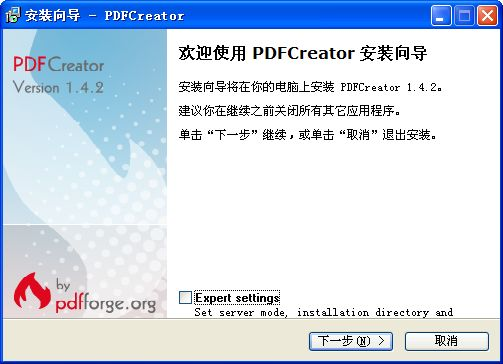 pdfcreator中文版界面图2