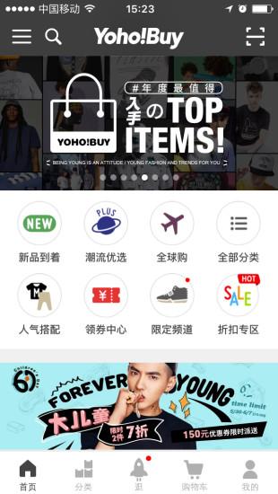 YOHO!Buy有货 v5.3.3 安卓版界面图7