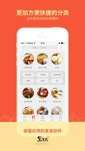 美食杰 v6.1.7 安卓版界面图3