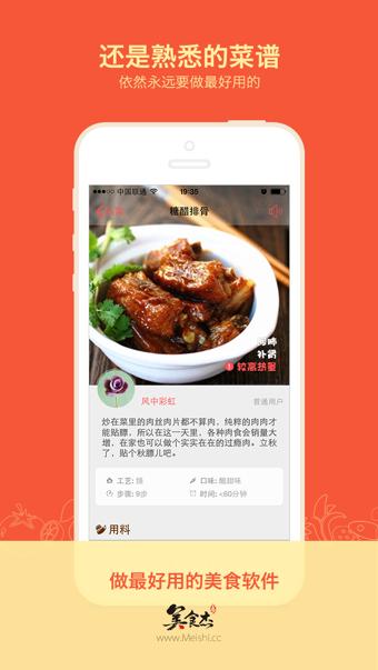 美食杰 v6.1.7 安卓版界面图2