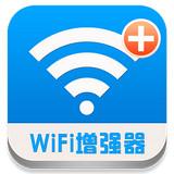 wifi信号增强器 v3.3.0 安卓破解版