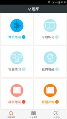 中西医结合执业助理医师题库 v3.6  安卓版界面图1