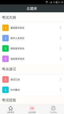 中西医结合执业助理医师题库 v3.6  安卓版界面图4