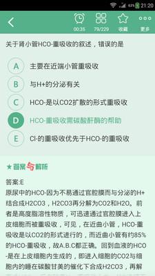 中西医结合执业助理医师题库 v3.6  安卓版界面图3