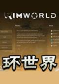 环世界a16  免费版